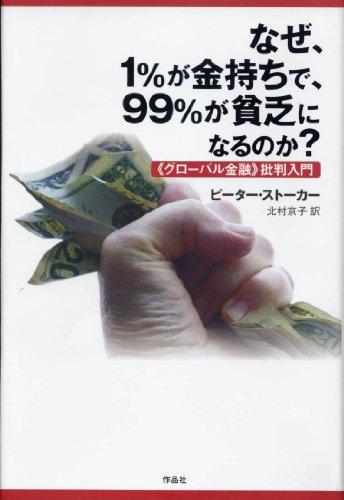 なぜ、1%が金持ちで、99%が貧乏になるのか?――《グローバル金融》批判入門の詳細を見る