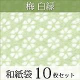 和雑貨のお店 和敬静寂和紙袋10枚パック梅白緑(びゃくろく)