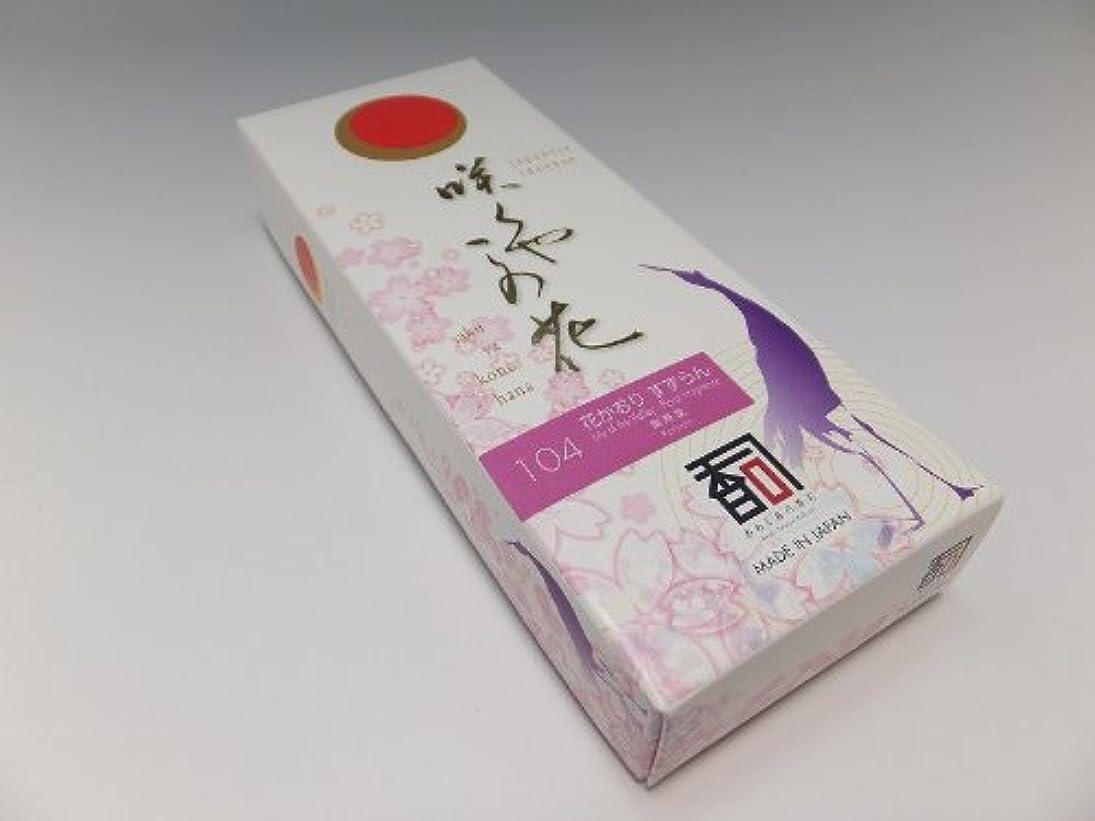 ふざけたテントうそつき「あわじ島の香司」 日本の香りシリーズ  [咲くや この花] 【104】 花かおり すずらん (煙少)