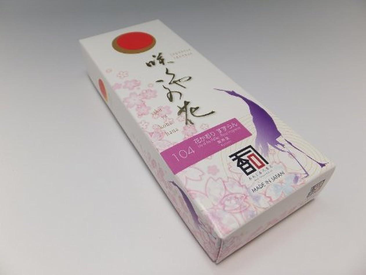 不安ストライプ予言する「あわじ島の香司」 日本の香りシリーズ  [咲くや この花] 【104】 花かおり すずらん (煙少)
