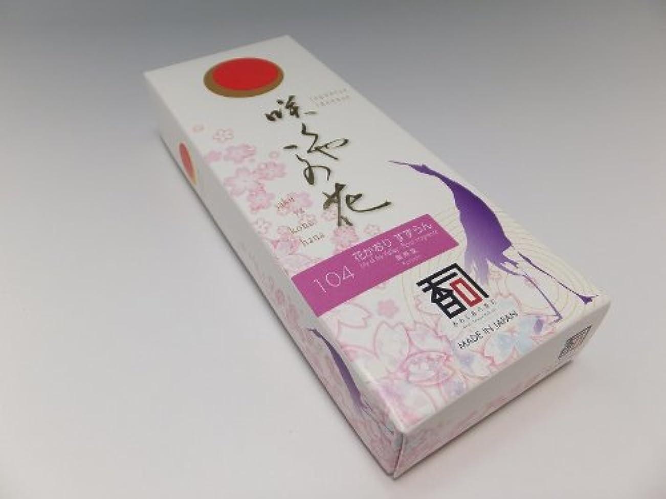 声を出して地雷原夫婦「あわじ島の香司」 日本の香りシリーズ  [咲くや この花] 【104】 花かおり すずらん (煙少)