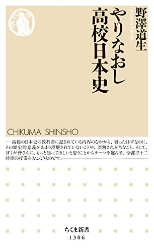 やりなおし高校日本史 (ちくま新書)