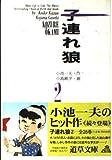 子連れ狼 (2) (道草文庫)