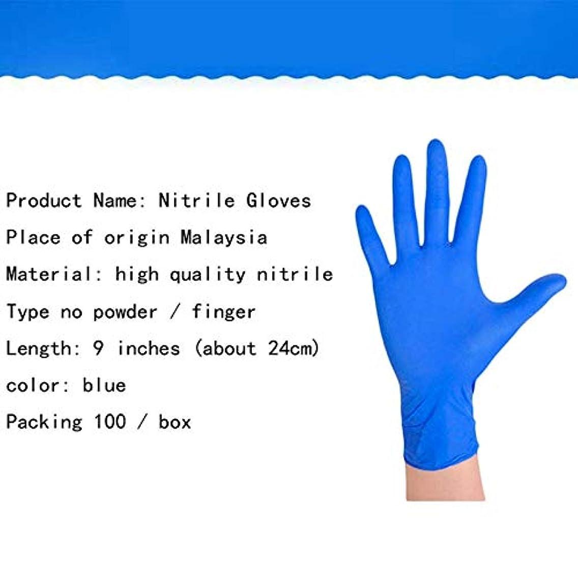ニトリル手袋、パウダーフリー、ラテックスゴムフリー、使い捨て手袋 - 非滅菌、食品安全、医療用グレード、100 PCSの便利なディスペンサーパック、(追加強度)(S-XL) (Size : S)