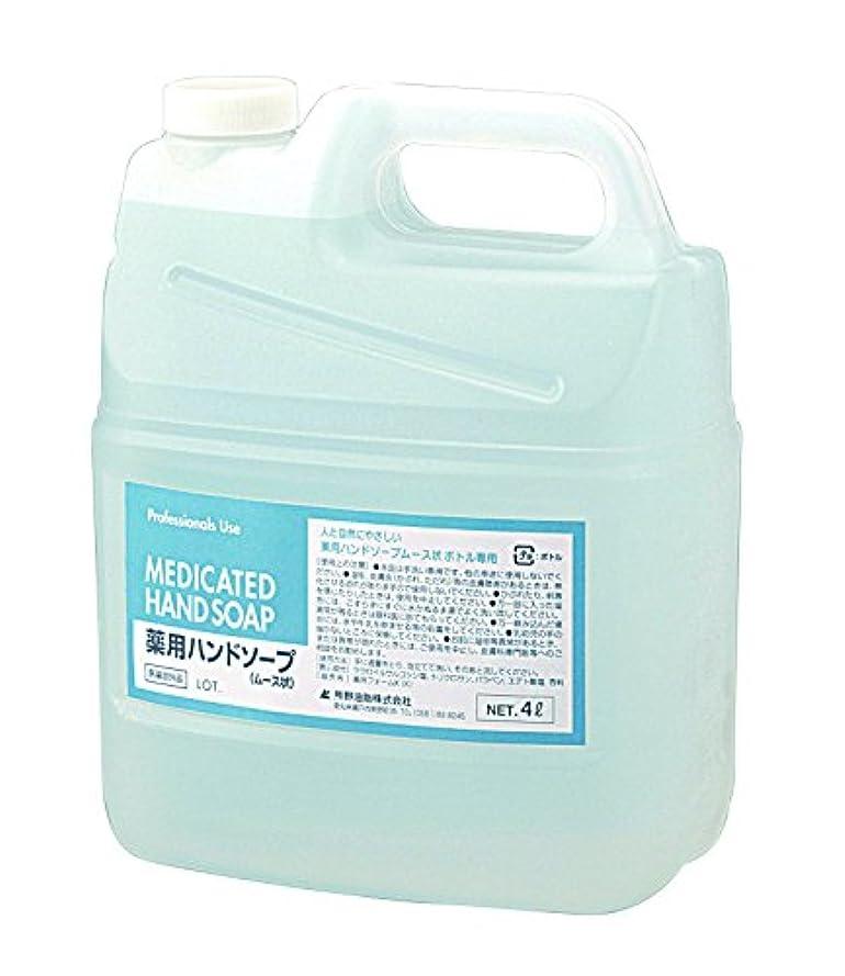 誇りに思うエキゾチック白いセディア薬用ハンドソープ(泡タイプ) 4L /8-6279-11 [医薬部外品]