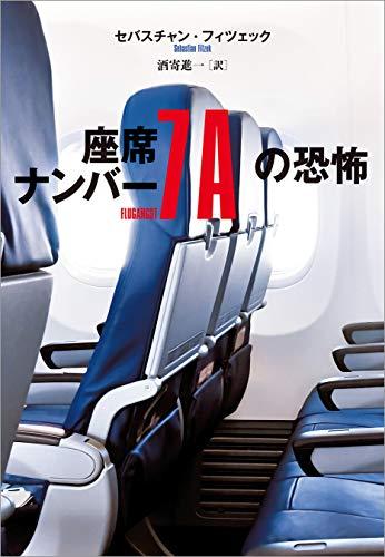 座席ナンバー7Aの恐怖 (文春e-book)