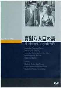 青髭八人目の妻 [DVD]