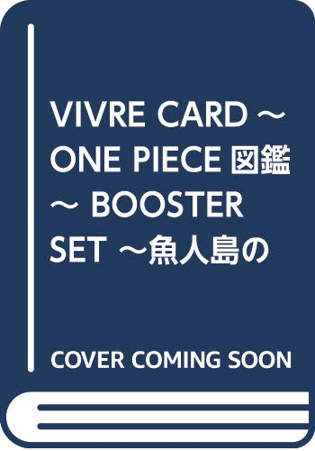 [画像:VIVRE CARD~ONE PIECE図鑑~ BOOSTER SET ~魚人島の強敵達~ (マルチメディア商品)]