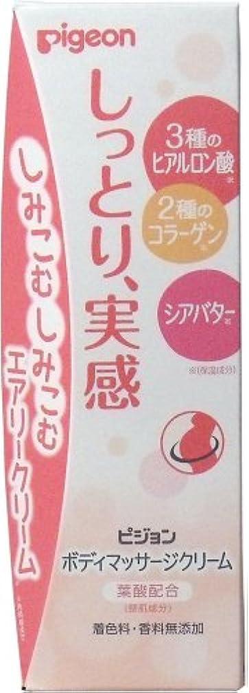 自分のために巻き取り風邪をひくピジョン ボディマッサージクリーム 110g ×5個セット