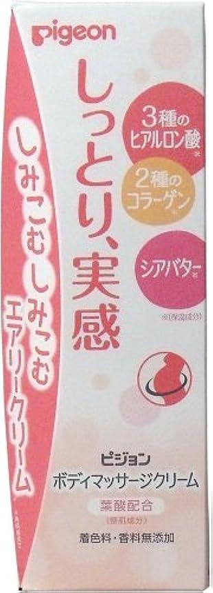 ピジョン ボディマッサージクリーム 110g ×8個セット