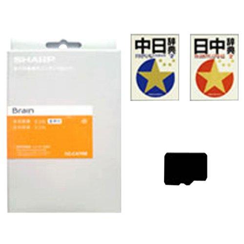 シャープ 電子辞書用コンテンツカード 音声付中国語辞書カード HZ-CA70M