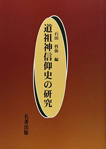 道祖神信仰史の研究