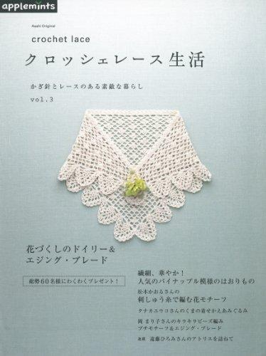 かぎ針とレースのある素敵な暮らし クロッシェレース生活 vol.3 (朝日オリジナル)