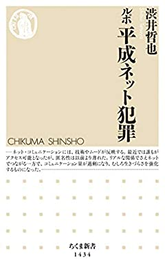 ルポ 平成ネット犯罪 (ちくま新書)