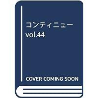 コンティニュー vol.44