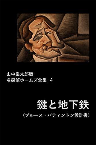 鍵と地下鉄 名探偵ホームズ全集 (山中峯太郎版 名探偵ホームズ全集)