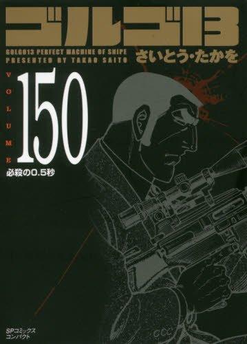 ゴルゴ13 150 必殺の0.5秒 (SPコミックス コンパクト)の詳細を見る