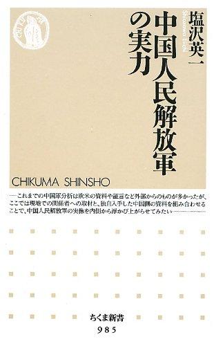 中国人民解放軍の実力 (ちくま新書)の詳細を見る