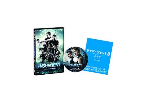 ダイバージェントNEO (初回生産限定版) [DVD]の詳細を見る