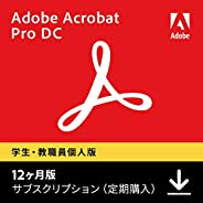 Adobe Acrobat Pro DC(最新PDF)|学生・教職員個人版|Windows/Mac対応|12か月版|サブスクリプション(定期更新)