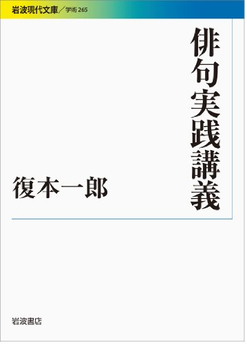 俳句実践講義 (岩波現代文庫)の詳細を見る