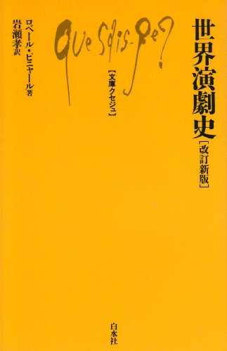 世界演劇史 (文庫クセジュ 158)
