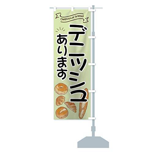 デニッシュ のぼり旗 サイズ選べます(ジャンボ90x270cm 右チチ)