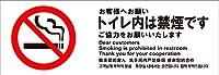 標識スクエア「 お客様へ トイレ内は禁煙 」 ヨコ ・大【プレート 看板】 400x138㎜ CTK2162 6枚組