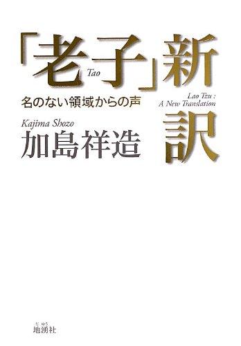 「老子」新訳―名のない領域からの声の詳細を見る