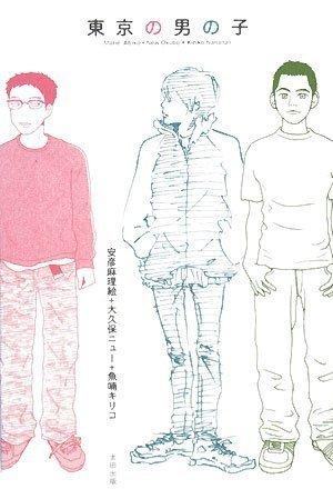 東京の男の子の詳細を見る