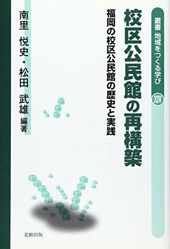 校区公民館の再構築―福岡の校区公民館の歴史と実践 (叢書・地域をつくる学び)