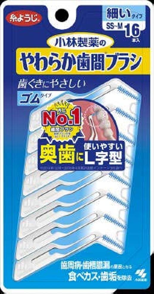 数値ピット収縮【まとめ買い】やわらか歯間ブラシL字SS-Mサイズ16本入 ×3個