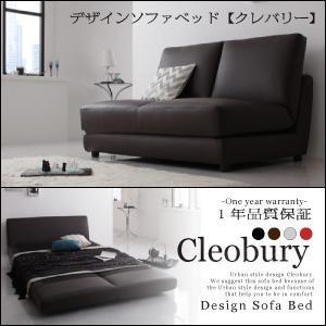 IKEA・ニトリ好きに。デザインソファベッド【Cleobury】クレバリー W120   ブラック