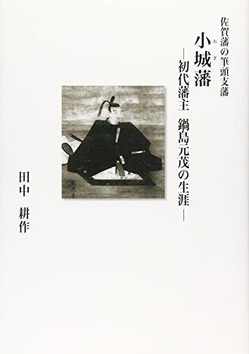 佐賀藩の筆頭支藩小城藩―初代藩主鍋島元茂の生涯
