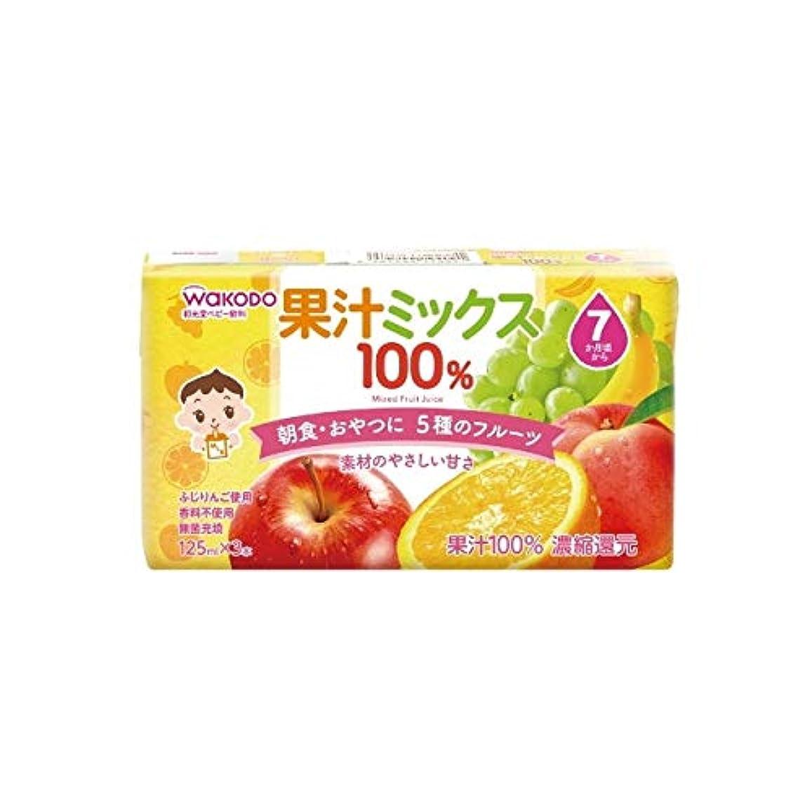 和光堂 果汁ミックス100%(7ヶ月頃から) 125mlX3本