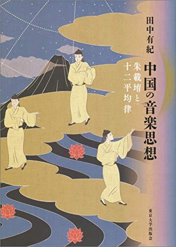 中国の音楽思想: 朱載堉と十二平均律の詳細を見る