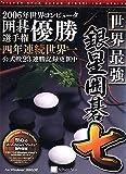 世界最強銀星囲碁7