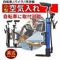 ニ空気入れ 自転車 バイク 浮き輪 などに最適な 自転車 空気入れ コンパクト 携帯用