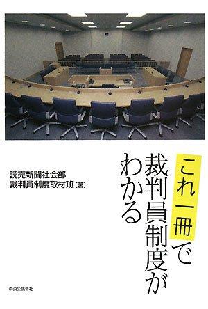 これ一冊で裁判員制度がわかるの詳細を見る