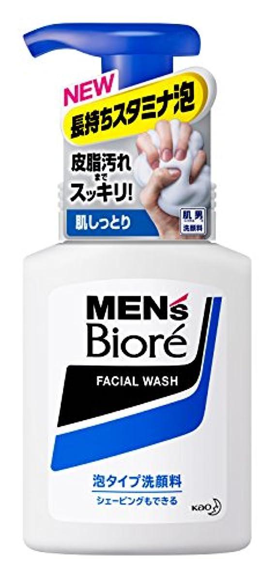 外交それにもかかわらず始めるメンズビオレ 泡タイプ洗顔 本体 150ml