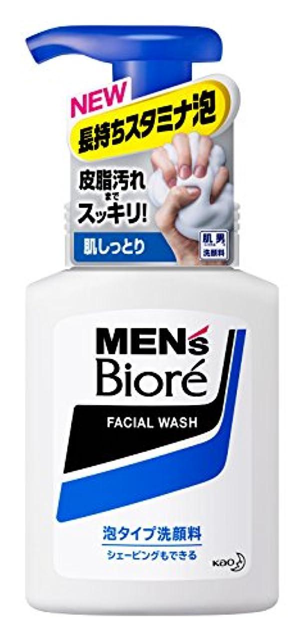 メンズビオレ 泡タイプ洗顔 本体 150ml