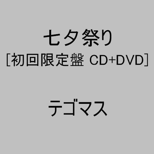 七夕祭り【初回生産限定盤】