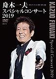 舟木一夫 スペシャルコンサート2019[DVD]