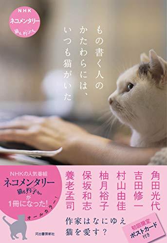 もの書く人のかたわらには、いつも猫がいた: NHK ネコメンタリー 猫も、杓子も。