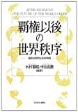 覇権以後の世界秩序—海図なき時代と日本の明日