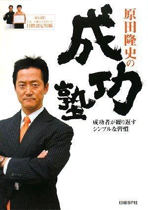 DVDブック 原田隆史の成功塾 (日経べンチャーDVD BOOKS)