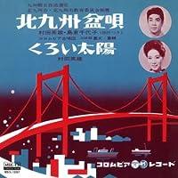 北九州盆唄 (MEG-CD)