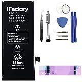 iFactory iPhone8 バッテリー 交換 PSE準拠 工具セット付属 (Ver.2019) 1年保証
