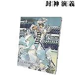 封神演義 完全版16巻表紙イラスト キャンバスボード