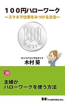 [木村 葵]の100円ハローワーク: 〜スマホで仕事をみつける方法〜